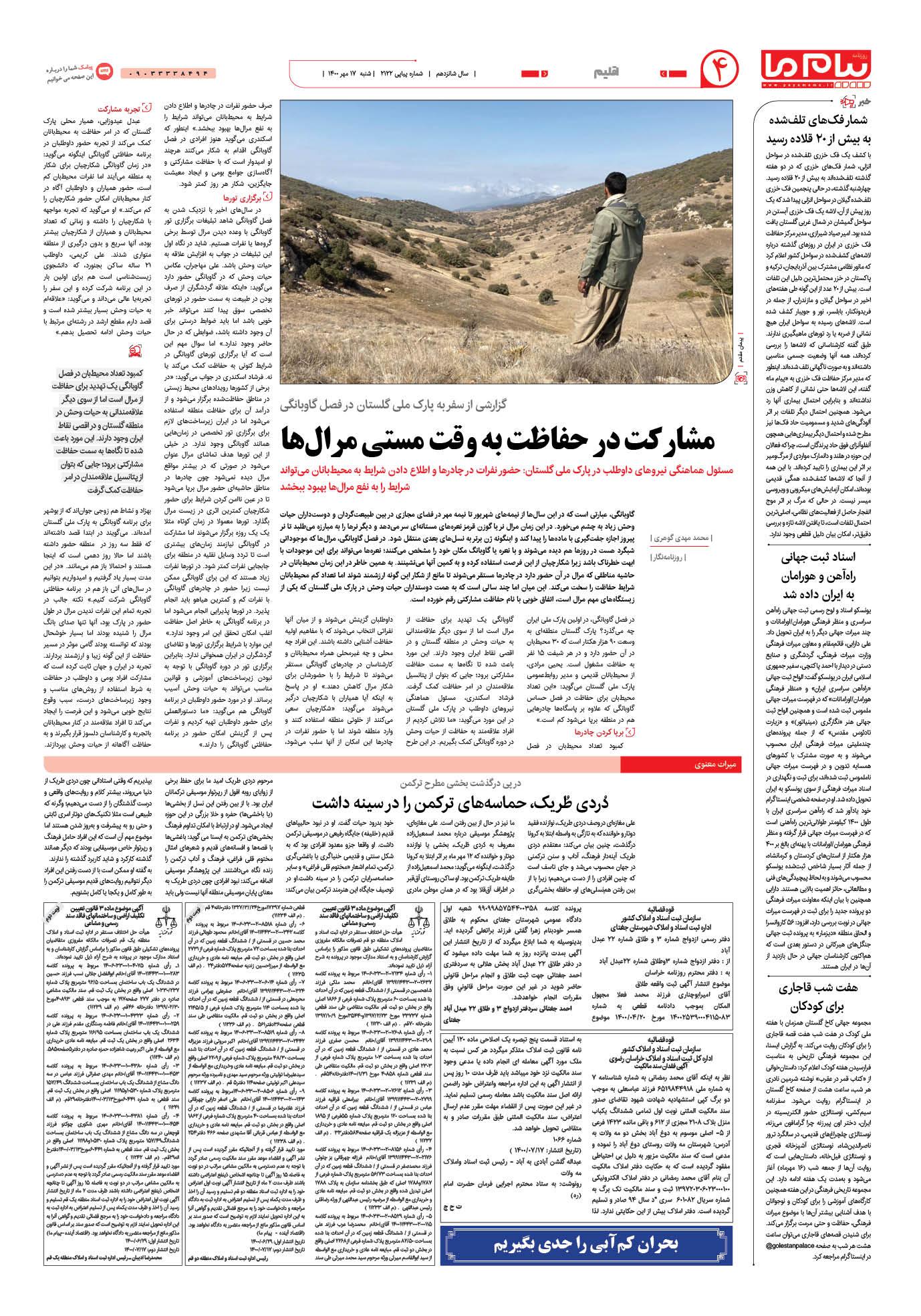 صفحه اقلیم شماره 2122 روزنامه پیام ما