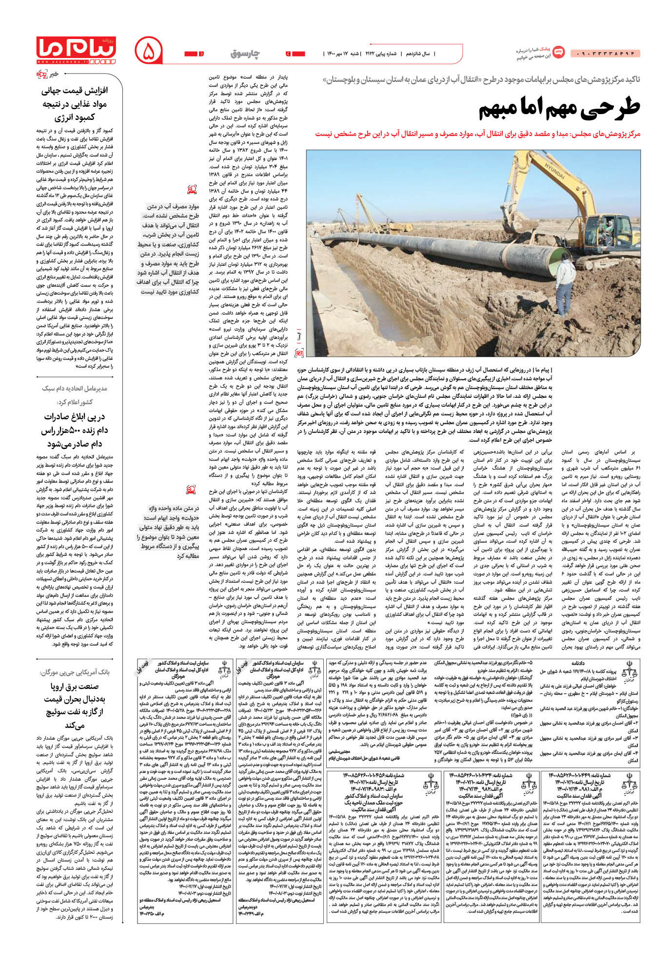 صفحه چارسوق شماره 2122 روزنامه پیام ما