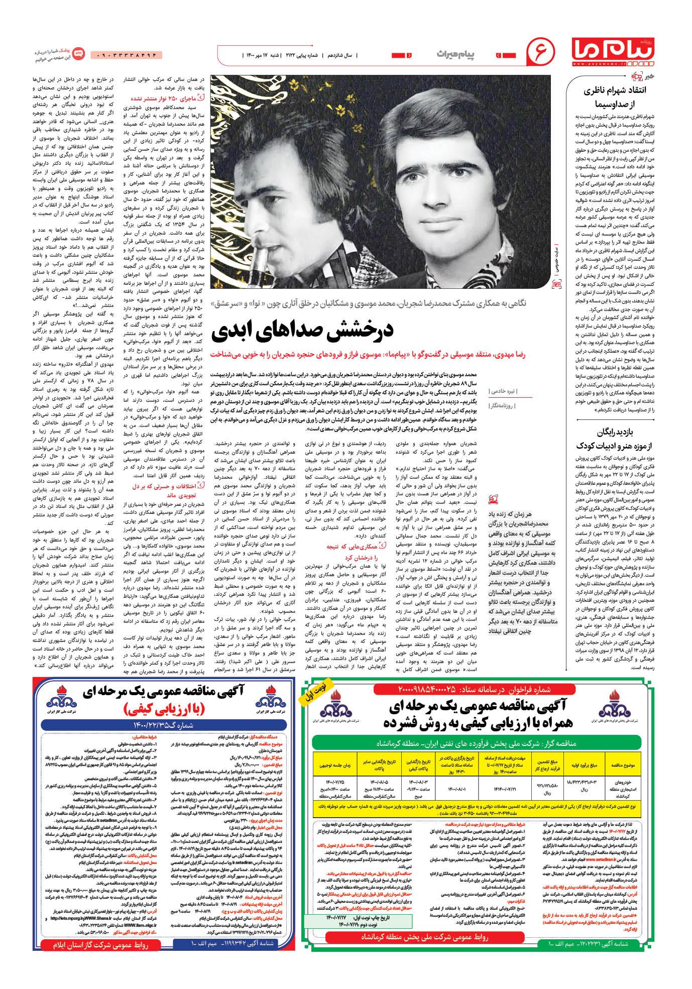 صفحه پیام میراث شماره 2122 روزنامه پیام ما