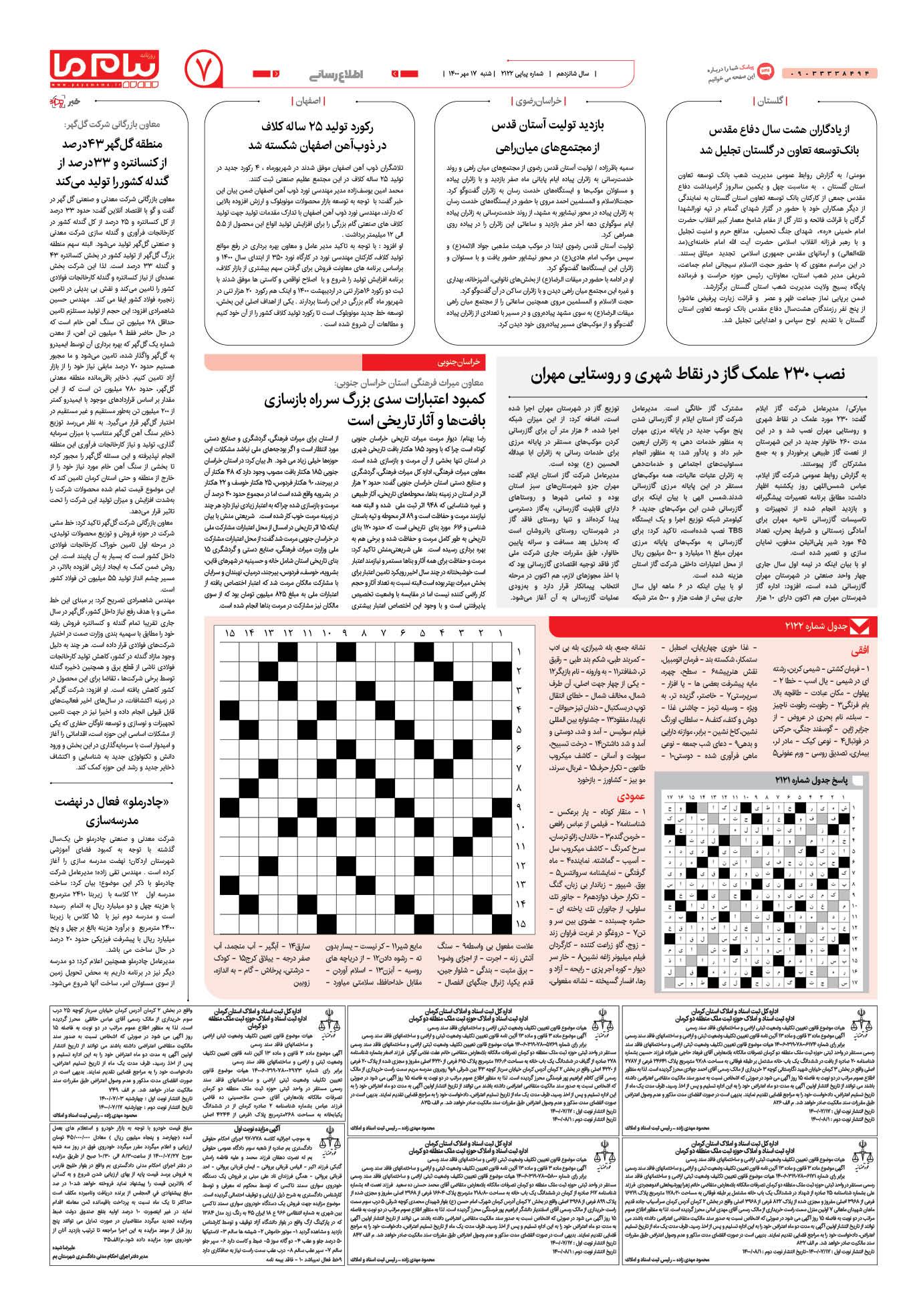صفحه اطلاع رسانی شماره 2122 روزنامه پیام ما