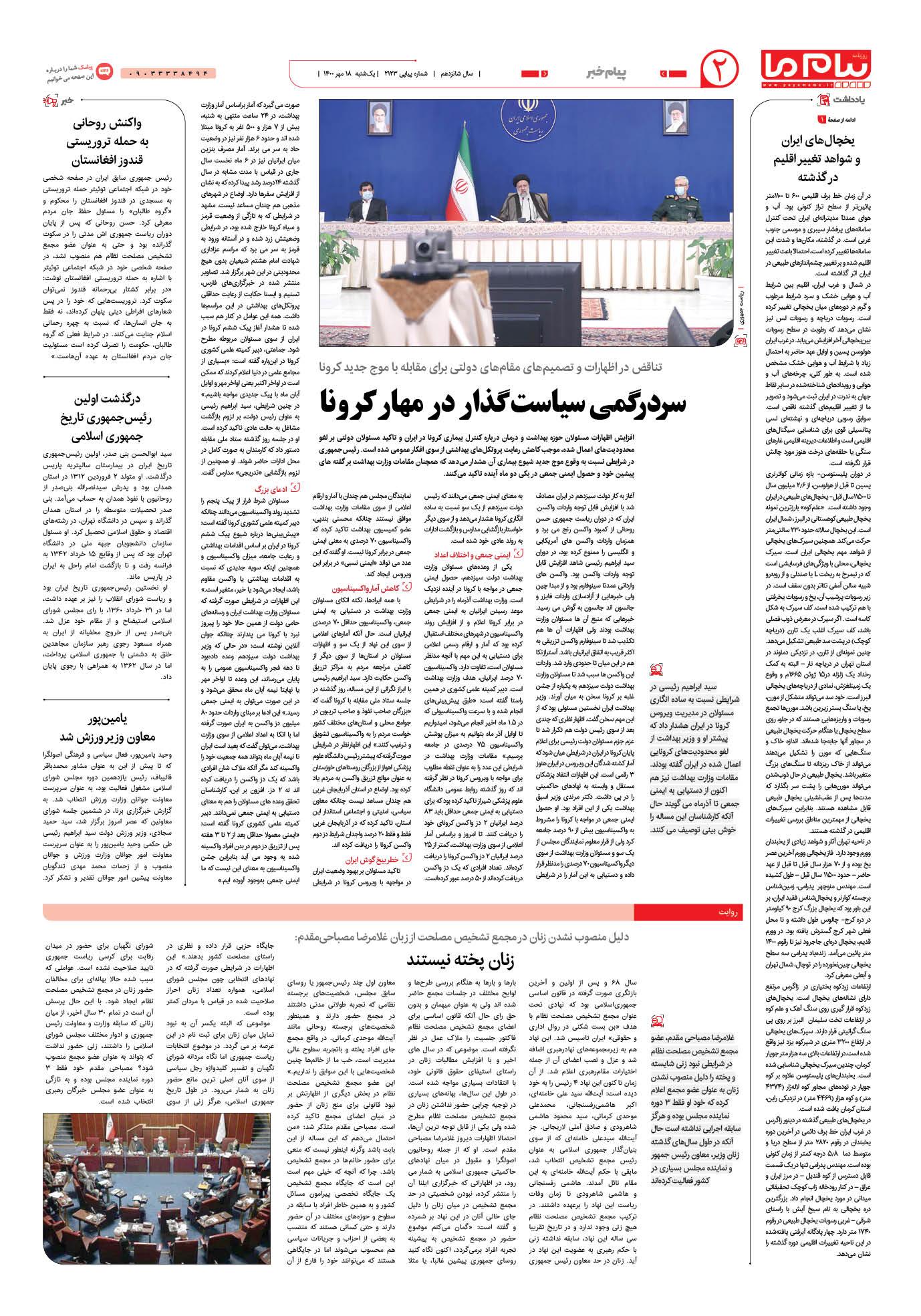 صفحه پیام خبر شماره 2123 روزنامه پیام ما