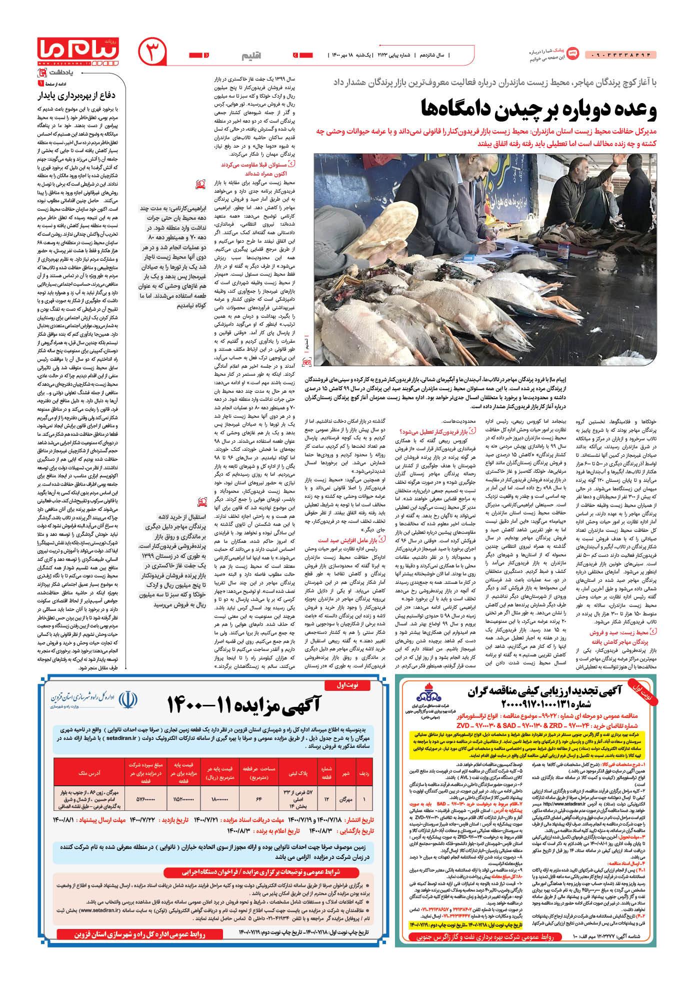 صفحه اقلیم شماره 2123 روزنامه پیام ما