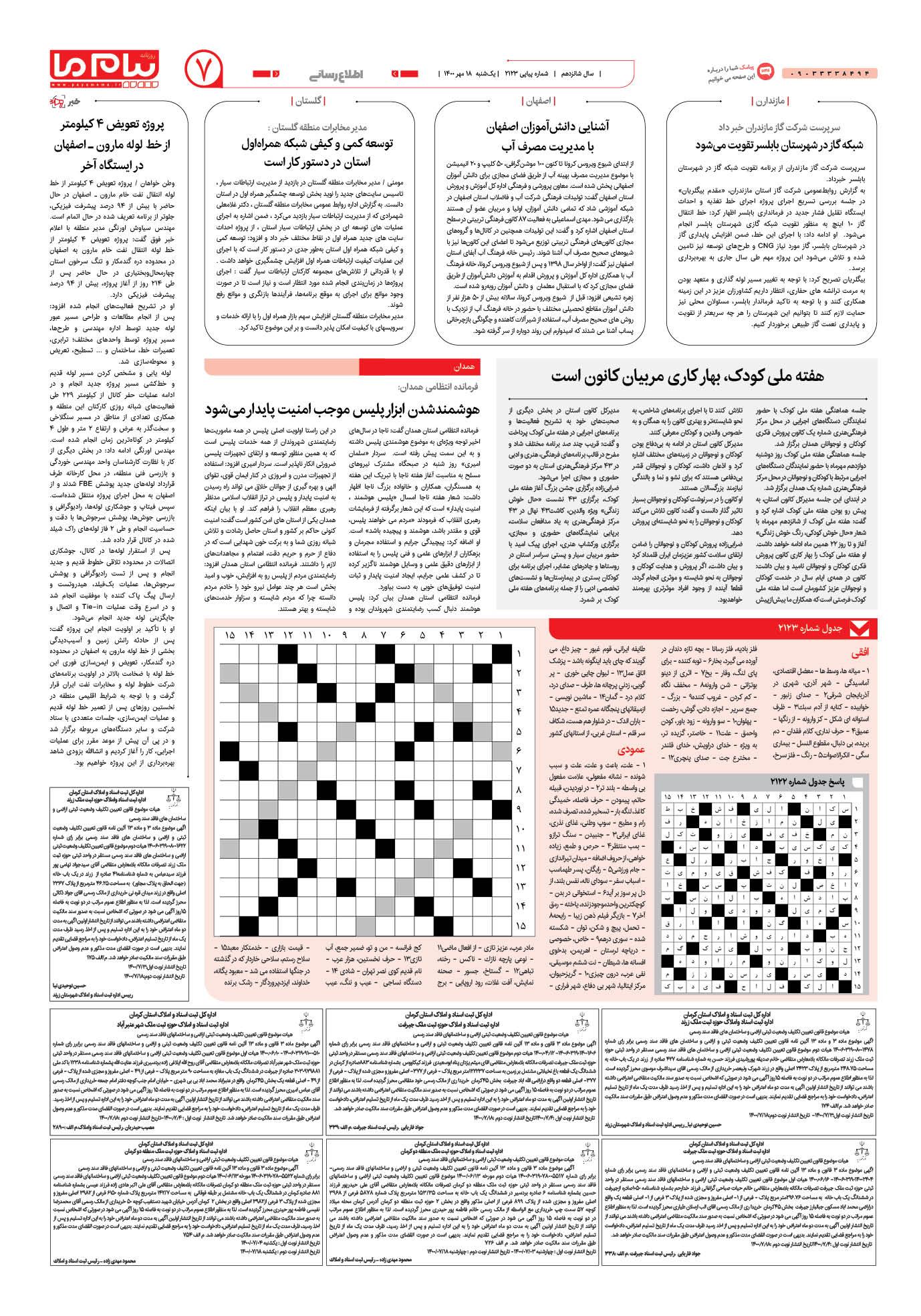 صفحه اطلاع رسانی شماره 2123 روزنامه پیام ما