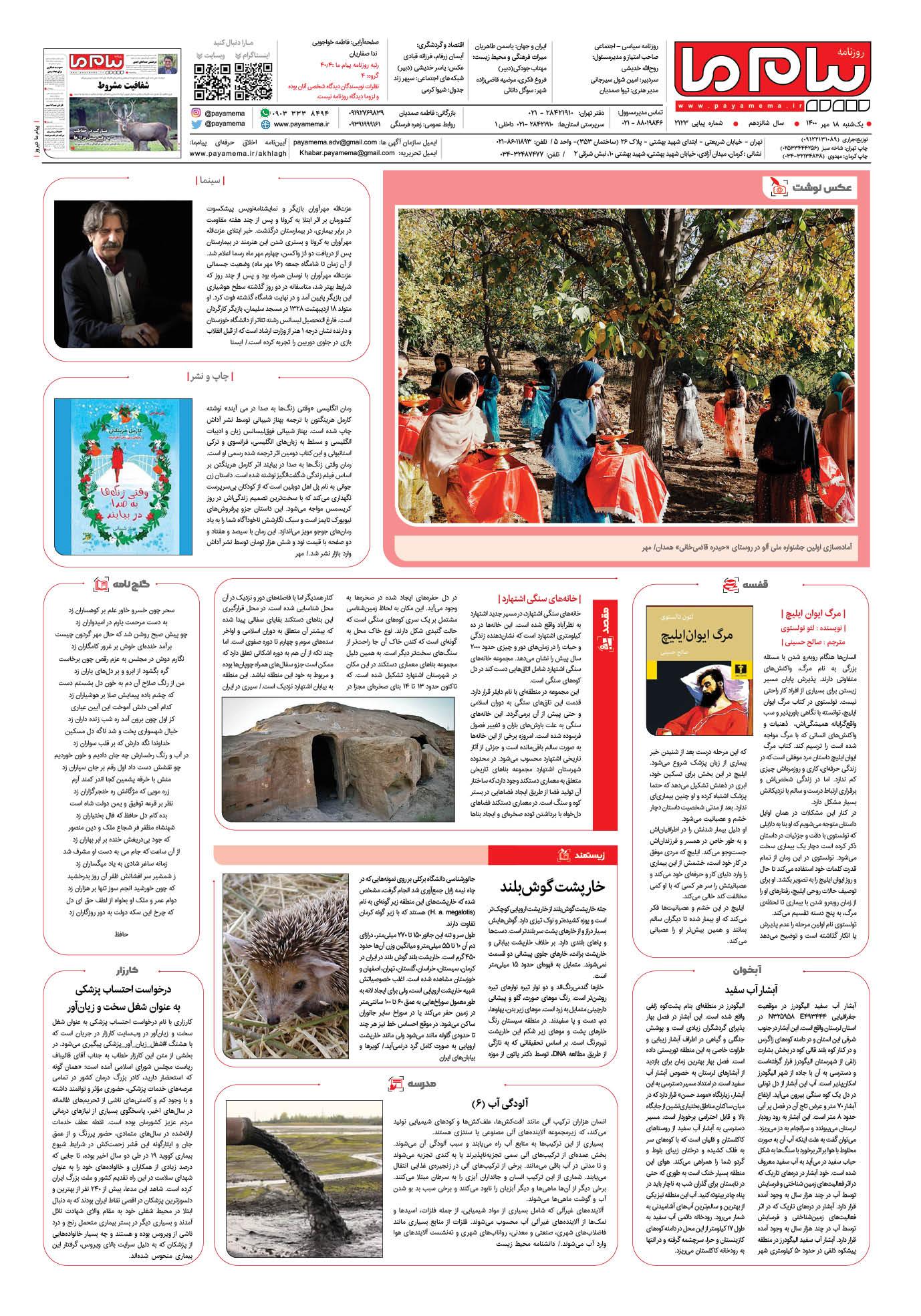 صفحه آخر شماره 2123 روزنامه پیام ما