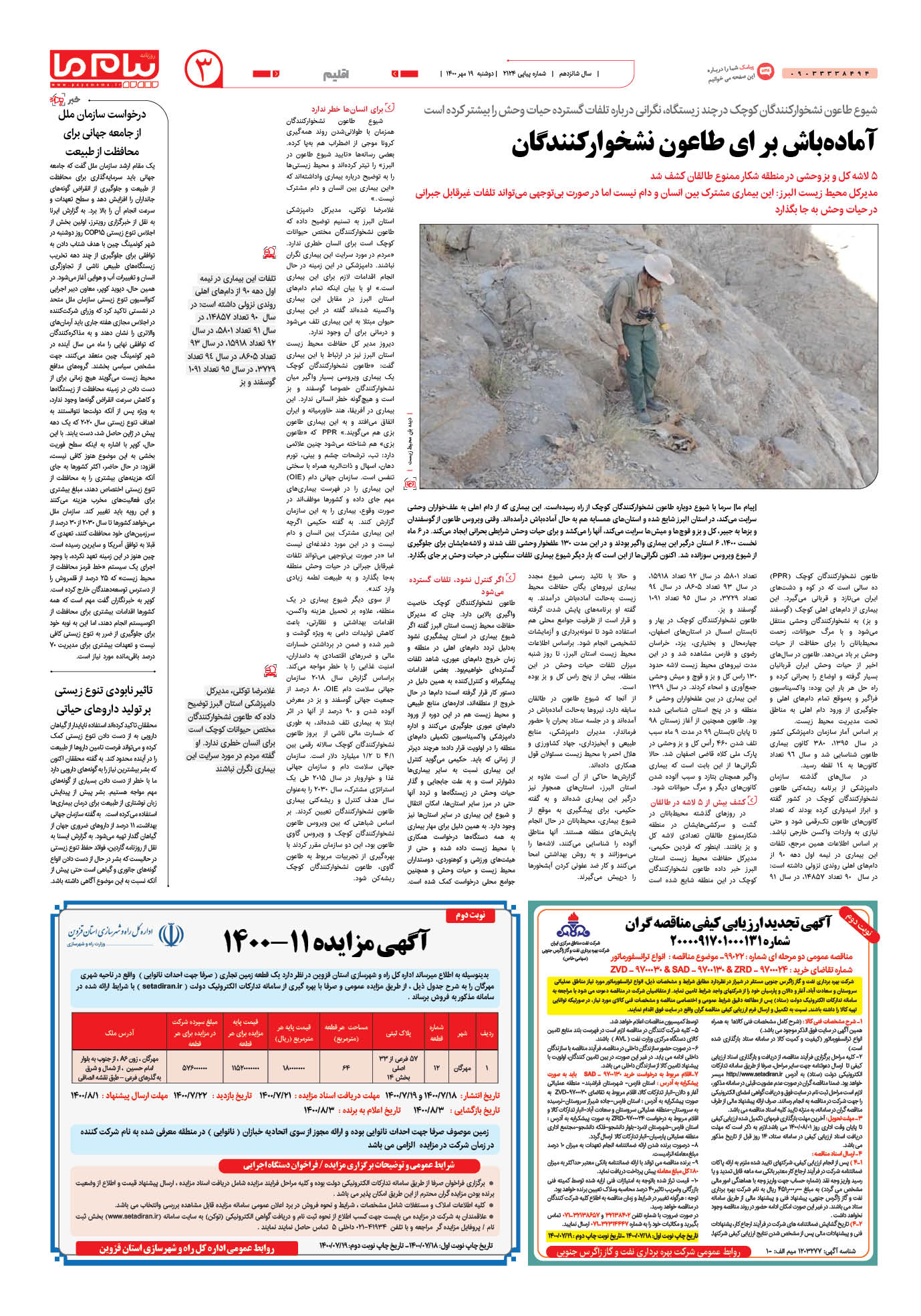 صفحه اقلیم شماره 2124 روزنامه پیام ما