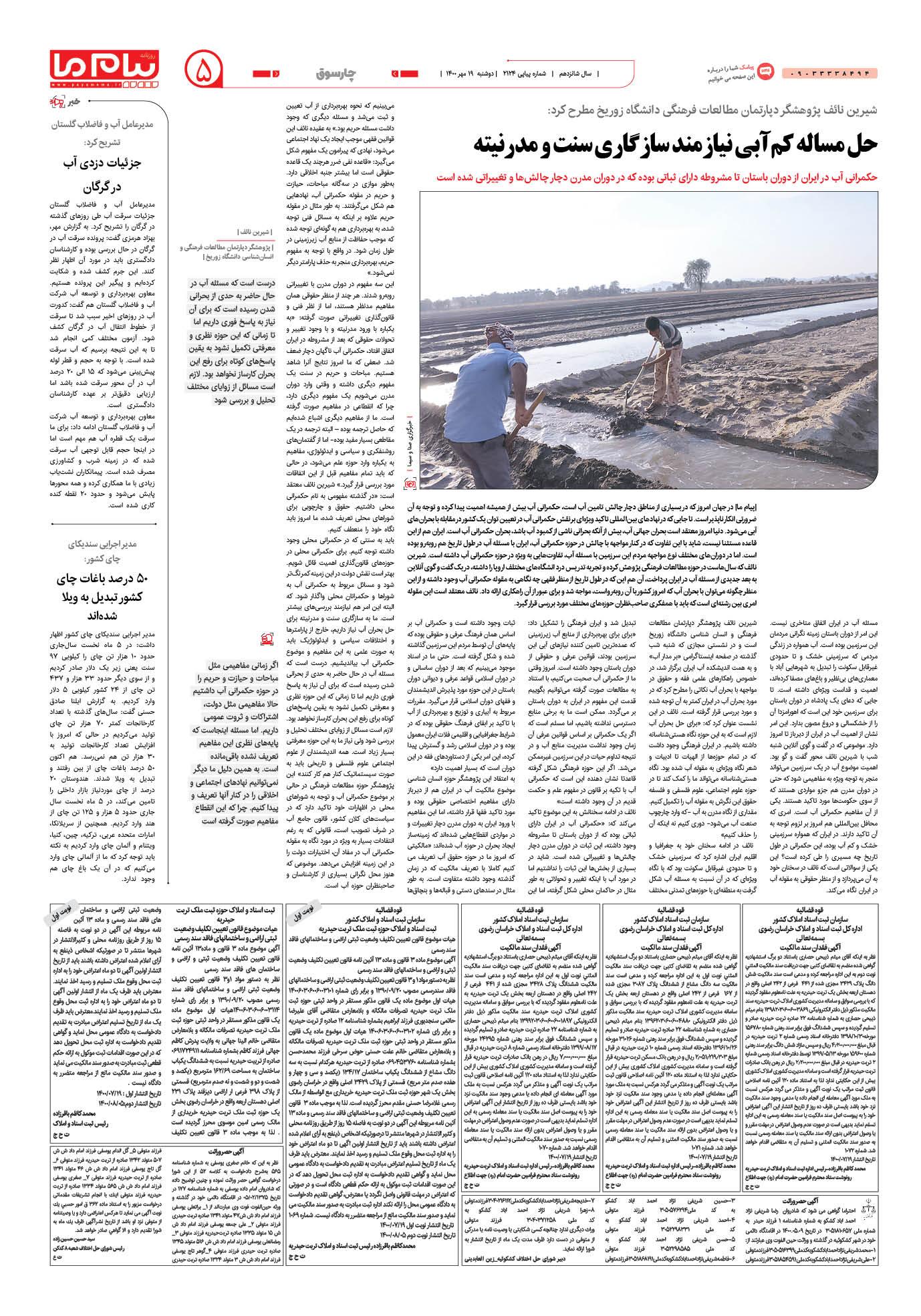 صفحه چارسوق شماره 2124 روزنامه پیام ما