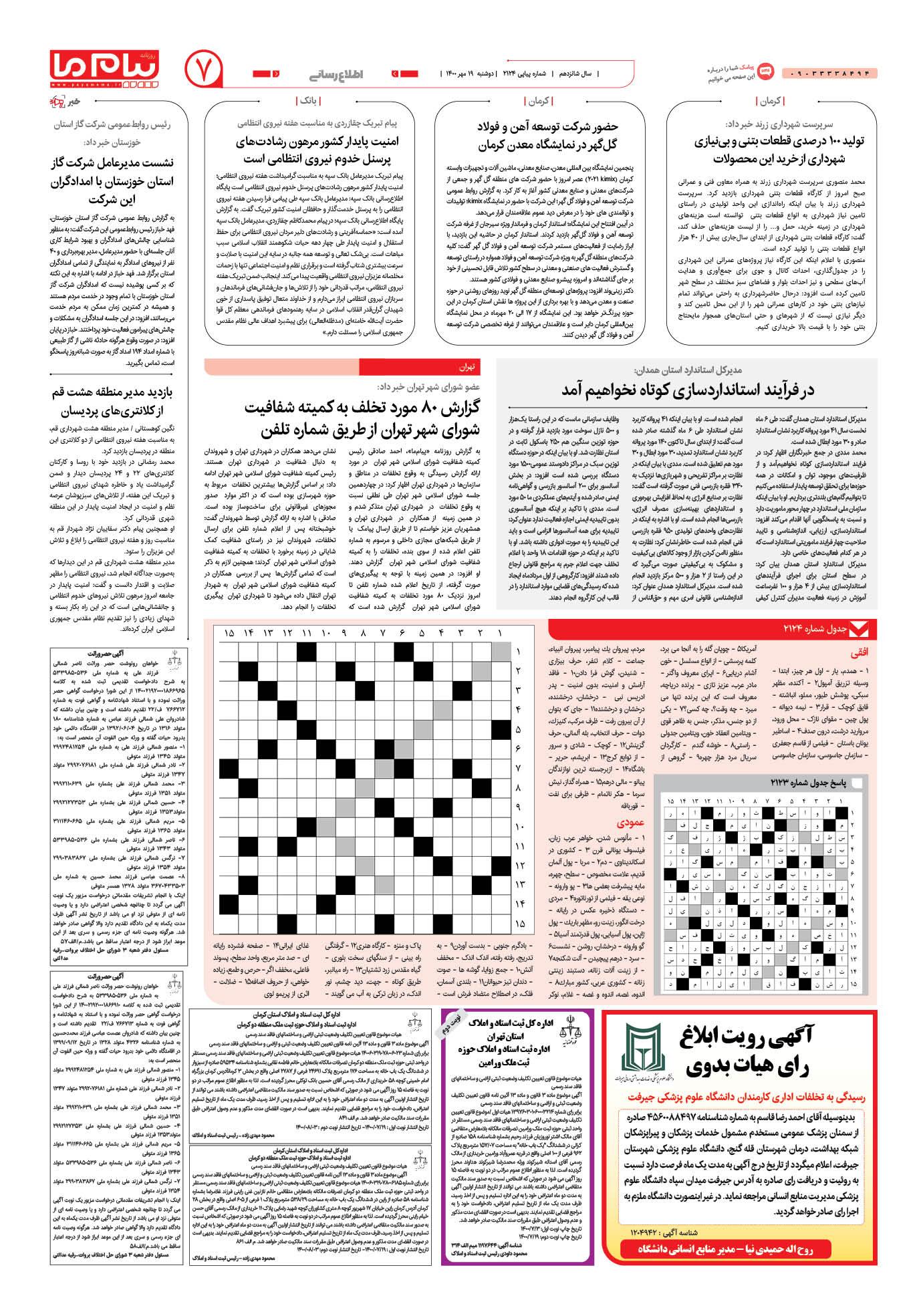 صفحه اطلاع رسانی شماره 2124 روزنامه پیام ما