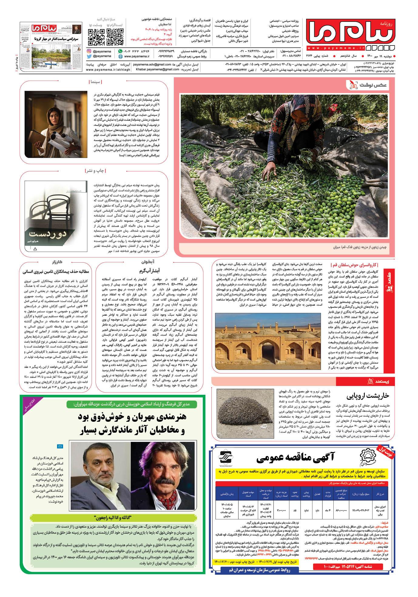 صفحه آخر شماره 2124 روزنامه پیام ما