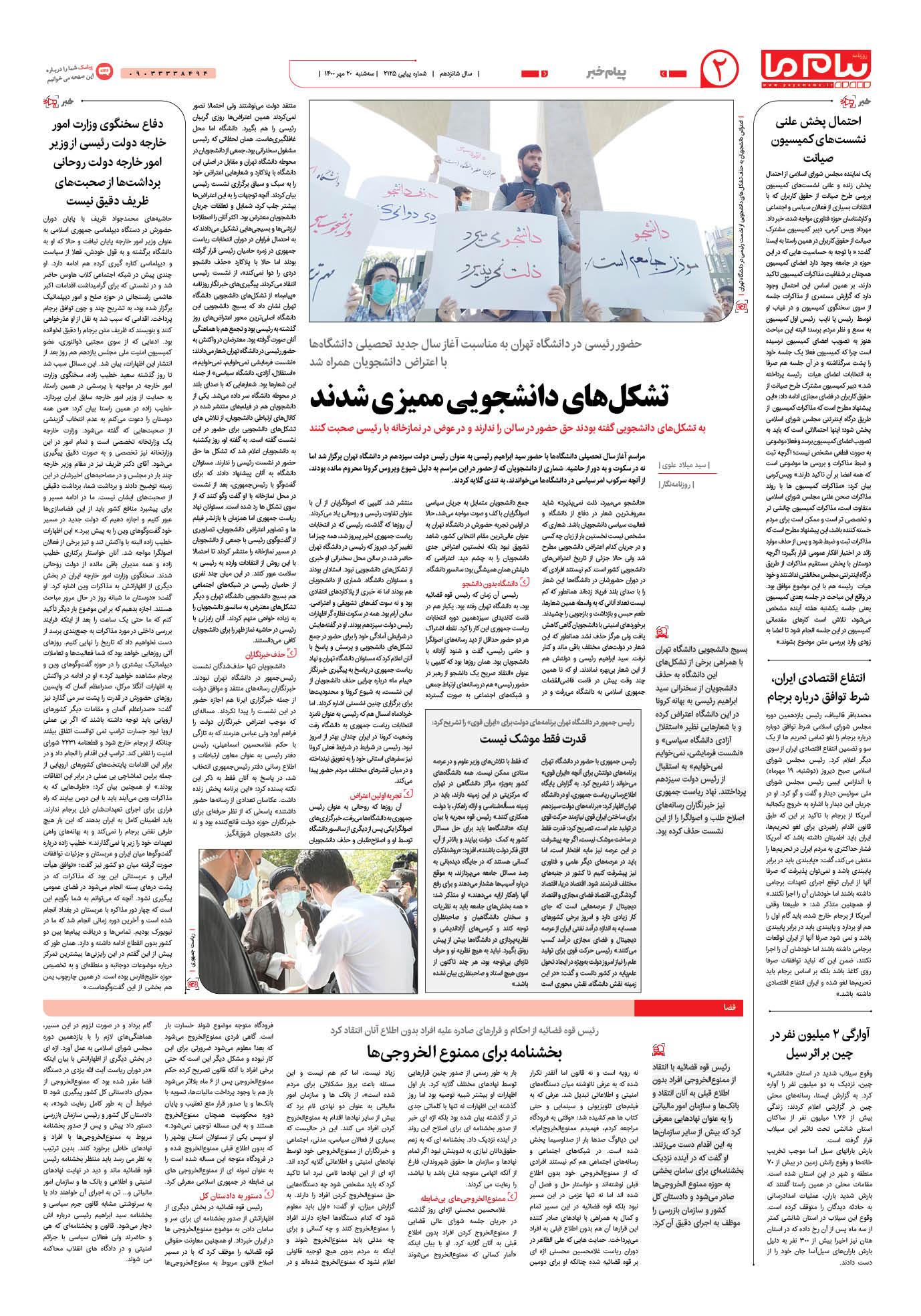 صفحه پیام خبر شماره 2125 روزنامه پیام ما