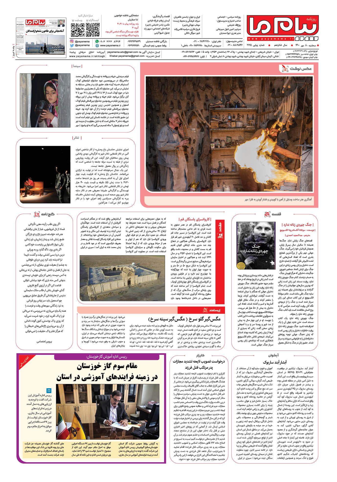 صفحه آخر شماره 2125 روزنامه پیام ما