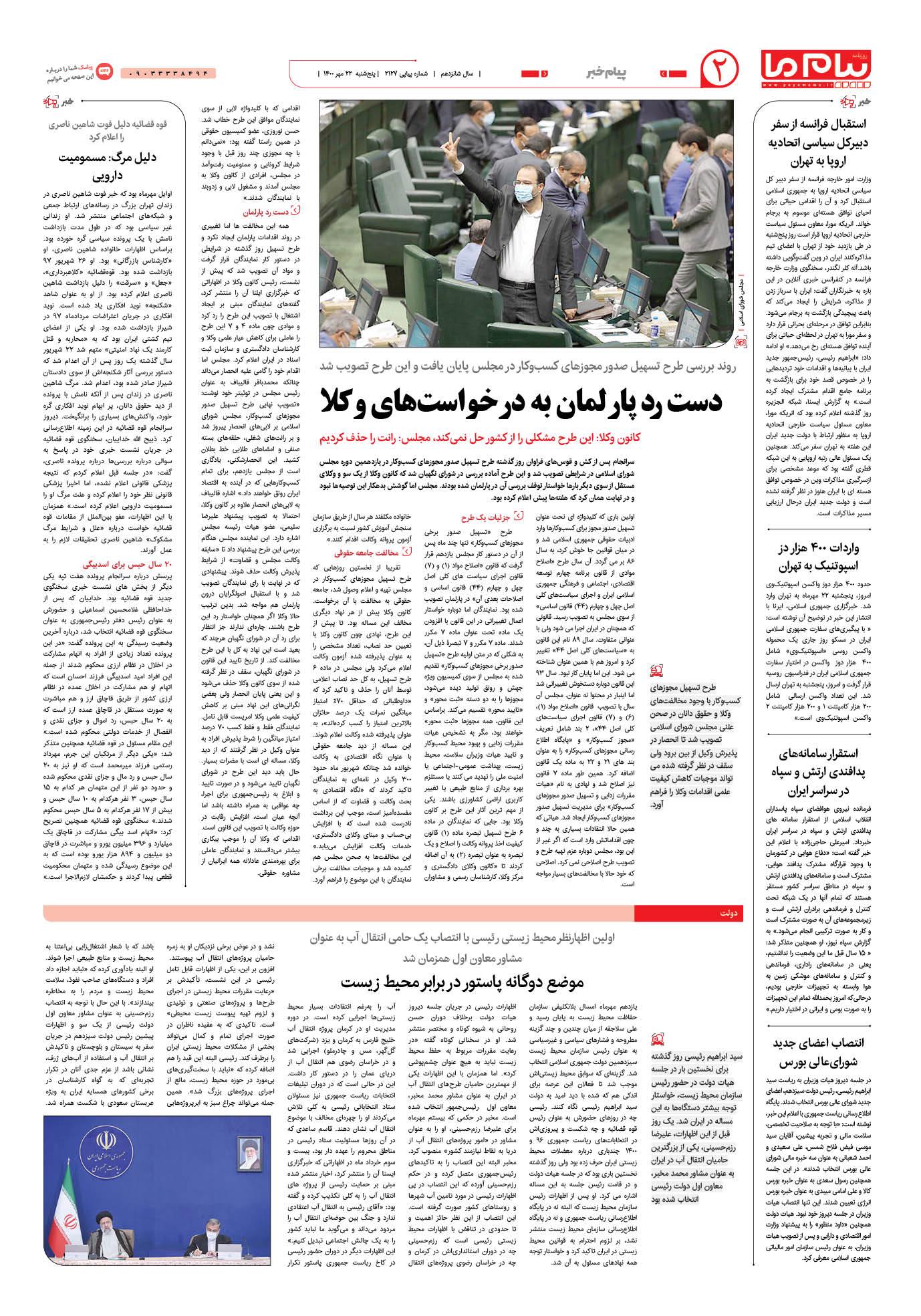 صفحه پیام خبر شماره 2127 روزنامه پیام ما