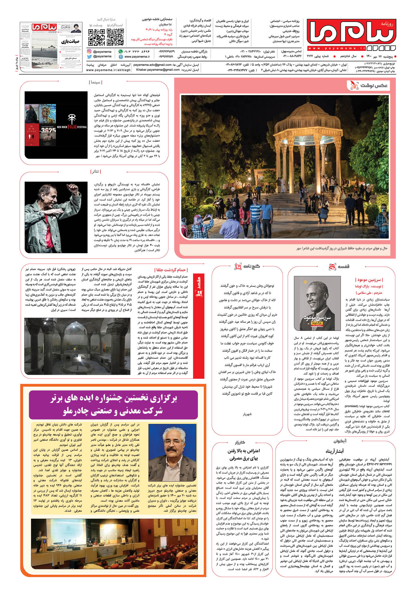 صفحه آخر شماره 2127 روزنامه پیام ما
