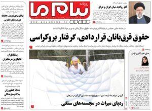 روزنامه پیام ما دوشنبه 22شهریور 1400