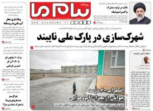 روزنامه پیام ما چهارشنبه 24شهریور 1400