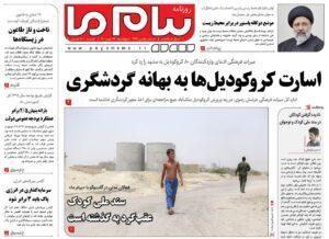 روزنامه پیام ما پنجشنبه 22مهر 1400