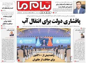 روزنامه پیام ما شنبه 24مهر 1400