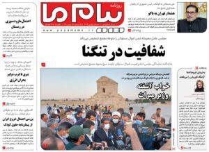 روزنامه پیام ما یکشنبه 25مهر 1400