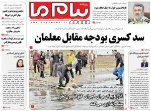 روزنامه پیام ما دوشنبه 26مهر 1400